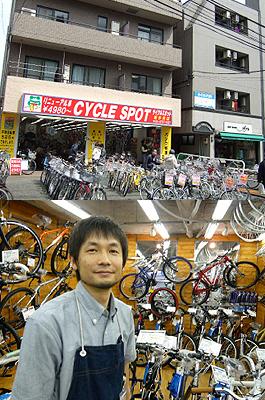サイクル スポット